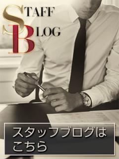 ☆スタッフBlog☆